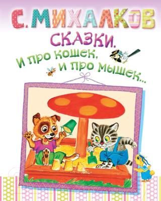 Книга Харвест Сказки. И про кошек, и про мышек
