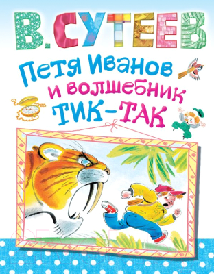 Книга Харвест Петя Иванов и волшебник Тик-Так