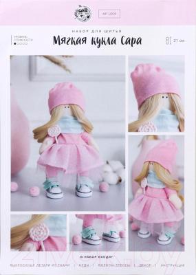 Набор для шитья Арт Узор Интерьерная кукла Сара / 4816582