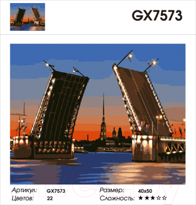 Картина по номерам PaintBoy Разводной мост / GX7573