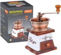 Кофемолка механическая Mallony Mulino / 004686 -