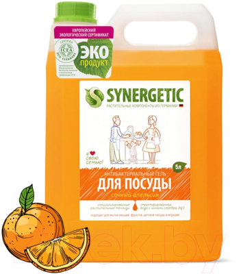 Средство для мытья посуды Synergetic Биоразлагаемое. Апельсин (5л)