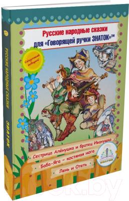 Развивающая книга Знаток Русские народные сказки / ZP-40103