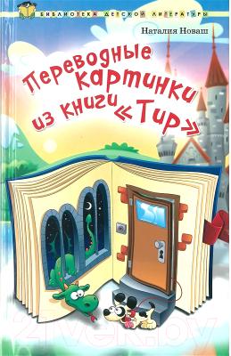 Раскраска Харвест Переводные картинки из книги Тир
