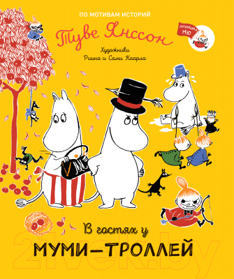Книга Росмэн В гостях у муми-троллей сахарнов с в школьная библиотека в гостях у крокодилов
