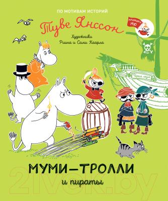 Книга Росмэн Муми-тролли и пираты