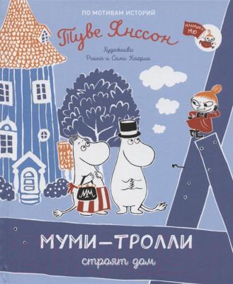 Книга Росмэн Муми-тролли строят дом