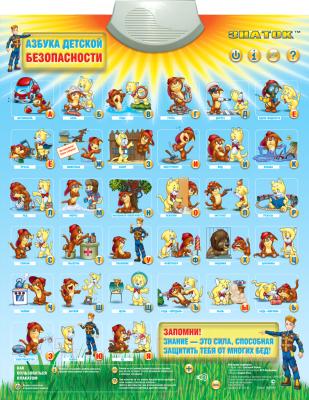Развивающий плакат Знаток Азбука детской безопасности / PL-11-BZ