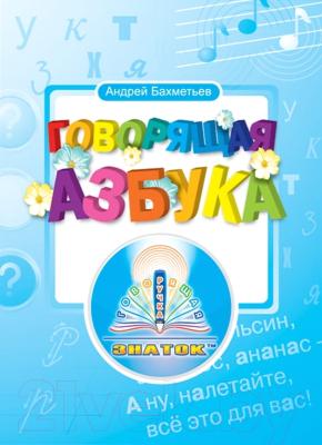 Развивающая книга Знаток Говорящая Азбука / ZP2000 недорого