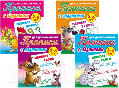 Комплект учебных пособий Книжный дом №2 Прописи для дошкольников