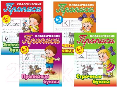 Комплект учебных пособий Книжный дом №7 Прописи классические