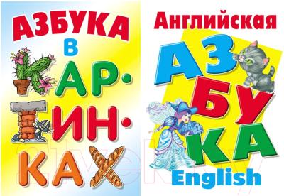 Комплект учебных пособий Книжный дом №8 Азбука. Азбука в картинках. Английская азбука