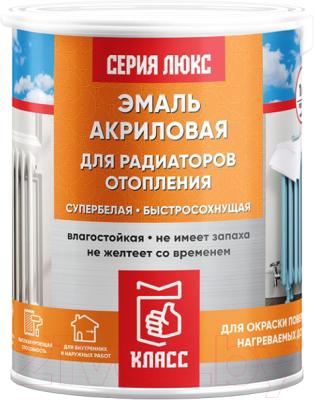 Эмаль Класс 24 Для радиаторов акриловая