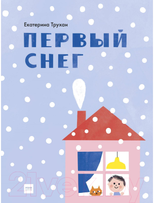 Развивающая книга МИФ Первый снег