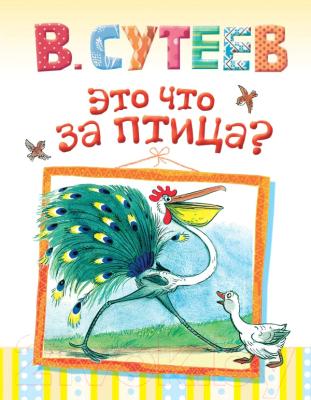 Книга Харвест Это что за птица?