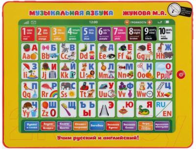Развивающая игрушка Умка Обучающий планшет Жукова М.А. / HX82015-R9