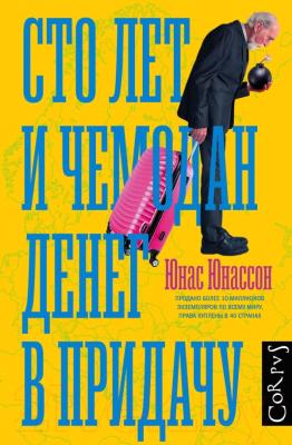 Книга АСТ Сто лет и чемодан денег в придачу