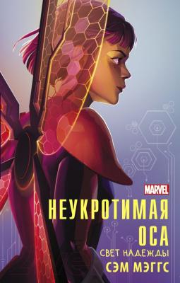Книга АСТ Неукротимая Оса