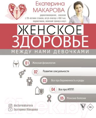 Книга АСТ Женское здоровье: между нами девочками