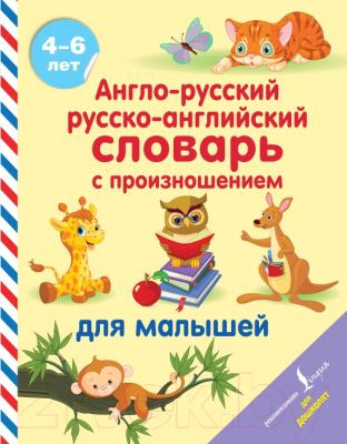 Словарь АСТ Англо-русский русско-английский для малышей