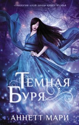 Книга АСТ Темная буря