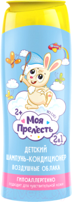 Шампунь-кондиционер детский Моя Прелесть Воздушные облака