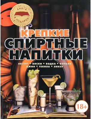 Книга Русич Крепкие спиртные напитки