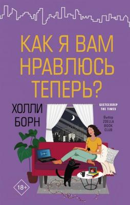 Книга АСТ Как я вам нравлюсь теперь?