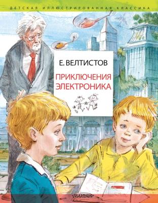 Книга АСТ Приключения Электроника