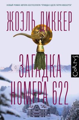 Книга АСТ Загадка номера 622