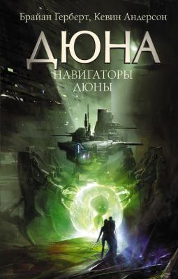 Книга АСТ Дюна: Навигаторы Дюны