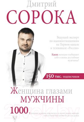 Книга АСТ Женщина глазами мужчины