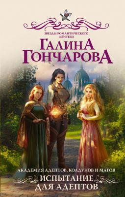 Книга АСТ Академия адептов, колдунов и магов. Испытание для адептов