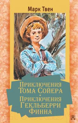 Книга АСТ Приключения Тома Сойера. Приключения Гекльберри Финна