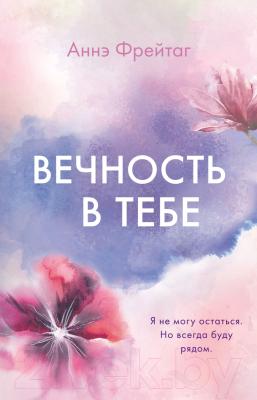 Книга Эксмо Вечность в тебе