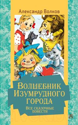 Книга АСТ Волшебник Изумрудного города. Все сказочные повести