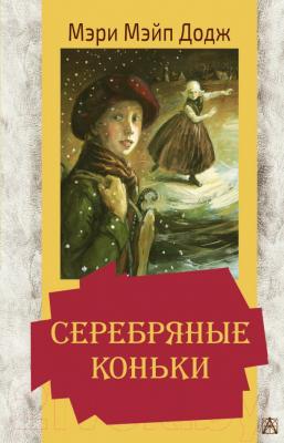 Книга АСТ Серебряные коньки