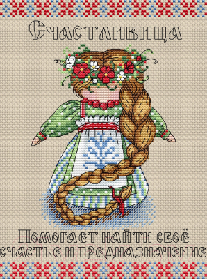 Набор для вышивания М.П.Студия Славянский оберег. Счасливица / М-109м
