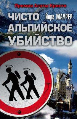 Книга Харвест Чисто альпийское убийство