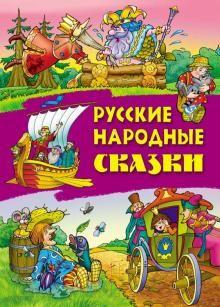 Книга Книжный дом Русские народные сказки
