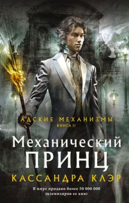 Книга АСТ Механический принц
