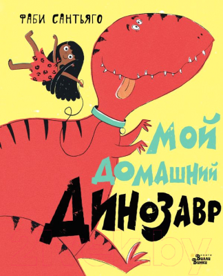 Книга АСТ Мой домашний динозавр