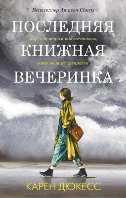 Книга АСТ Последняя книжная вечеринка