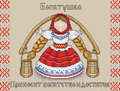Набор для вышивания М.П.Студия Славянский оберег. Богатушка / М-137м