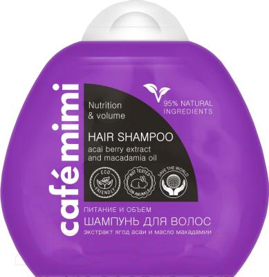 Шампунь для волос Le Cafe de Beaute Питание и объем (100мл)