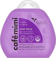 Бальзам для волос Le Cafe de Beaute Питание и объем (100мл) -