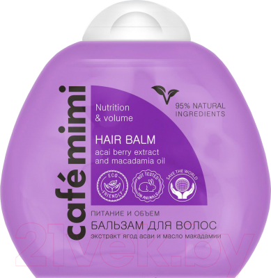 Бальзам для волос Le Cafe de Beaute Питание и объем (100мл)