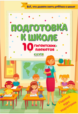Наглядное пособие CLEVER Университет для детей. Подготовка к школе