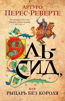 Книга Иностранка Эль-Сид или Рыцарь без короля