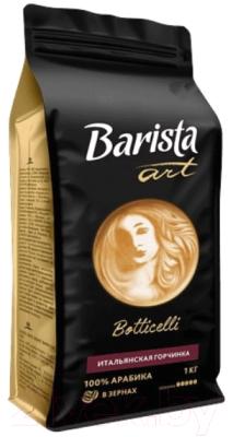 Кофе в зернах Barista Art Боттичелли / 10720